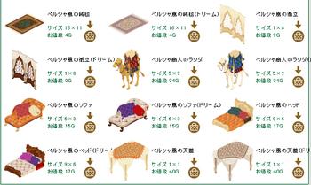 2013・07・05 家具ギルド 62 ジン 魔人の絹 5 アラビアンナイト.png