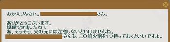 2013・07・08 117週 ナグロフ 3 納品コメント 魔法の火種.png