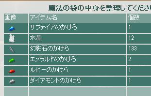 2013・07・11 シャスラpt 大漁.png