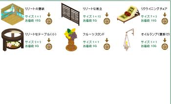 2013・07・12 家具ギルド 63 アルラウネ そよ風の枝葉10 リゾート.png