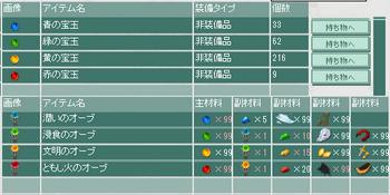 2013・07・14 マジカロスオーブレシピ.png