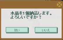 2013・07・15 118週 ナグロフ 2 問題ヒント 水晶.png