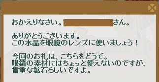 2013・07・15 118週 ナグロフ 3 納品コメント 水晶.png