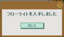 2013・07・15 118週 ナグロフ 4 納品報酬 (フローライト.png