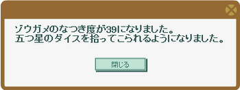 2013・07・16① ゾウガメLV39 五つ星のダイス.png