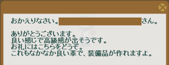 2013・07・22 119週 ナグロフ 2 納品コメント ヘビ革5枚.png