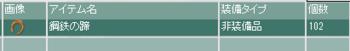 2013・07・24 自力採取99個.png