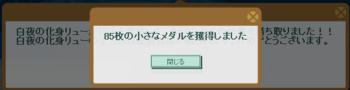 2013・07・28 第3回流星杯最終オッズ 85枚back.png