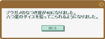 2013・07・29③ ゾウガメLV40 六つ星のダイス.png