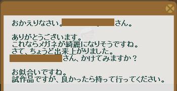 2013・07・29 120週 ナグロフ 2 納品コメント シルク3枚.png