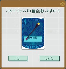2013・08・01 飛竜の杖.png