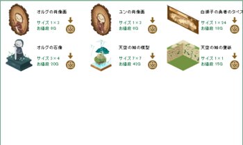 2013・08・02 家具ギルド 66 赤竜 勇者の証 1 パペットガーディアン.png