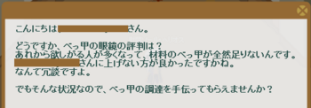 2013・08・05 121週 ナグロフ 1 問題 べっ甲.png