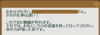 2013・08・05 121週 ナグロフ 3 納品コメント べっ甲3つ.png