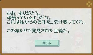 2013・08・07 第15回みんなで達成 黄泉の宝箱.png