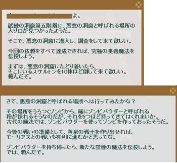 2013・08・08 新クエスト.png