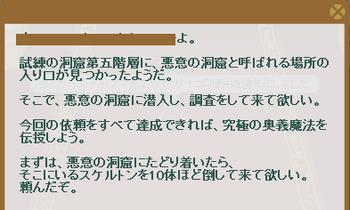 2013・08・08 st25 悪意の洞窟 1-1 問題 スケルトン10体 .png