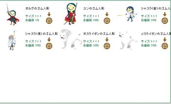 2013・08・09 家具ギルド 67 アルラウネ 光沢樹脂10 人形.png