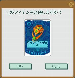 2013・08・10 雷鳴の三連首飾り.png