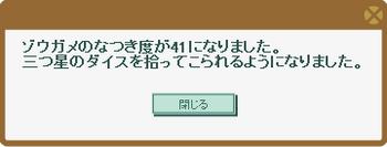 2013・08・12① ゾウガメLV41 三つ星のダイス.png