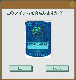 2013・08・13 精霊の三連指輪 .png