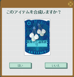 2013・08・14 真珠の三連耳飾り .png