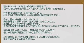 2013・08・15 11:20 悪意の洞窟④ 行き止まりの石碑.png