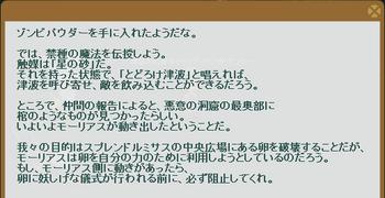 2013・08・15 マリスのクエスト 8-3 納品コメント ゾンビパウダー5個.png