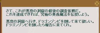 2013・08・15 st25 悪意の洞窟 3-1 問題 ドラゴンゾンビ1体.png