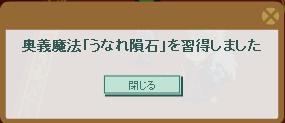 2013・08・15 st25 悪意の洞窟 3-3 全報酬 (うなれ隕石.png
