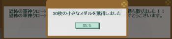 2013・08・25 第2回夏祭杯 本選最終オッズ 30枚back.png