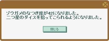 2013・08・26② ゾウガメLV42 二つ星のダイス.png