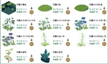 2013・08・30 家具ギルド 69 ドライアド メリロの花10 眠りの花園.png