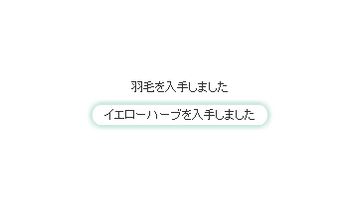 2013・08・31 イエローハーブ初収穫.png
