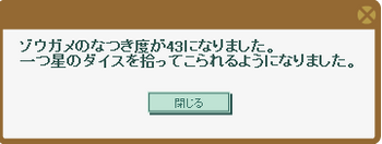 2013・09・09③ ゾウガメLV43 一つ星のダイス.png