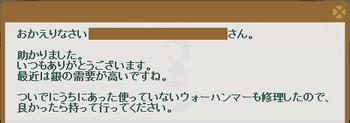 2013・09・09 126週 ナグロフ 2 納品コメント 銀3.png