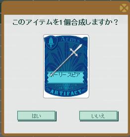 2013・09・12 ホーリースピア.png