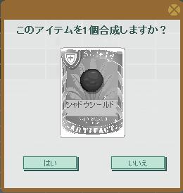 2013・09・17 シャドウシールド.png