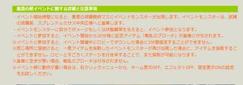 2013・09・17 悪意の棺イベント 注意事項.png