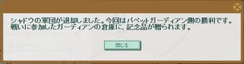 2013・09・17 戦闘終了.png