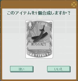 2013・09・17 黒刃の湾刀.png