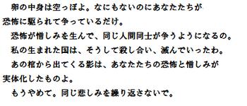 2013・09・19 少女の霊のセリフ(解読済み).png