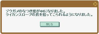 2013・09・24② ゾウガメLV44 ライカンスロープの爪.png