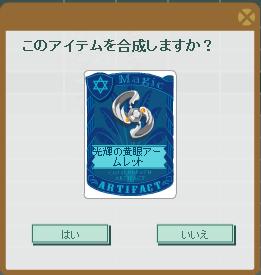 2013・09・27 光輝黄眼アームレット.png