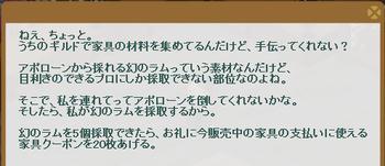 2013・09・27 家具ギルド 73 アポローン 幻のラム5.png