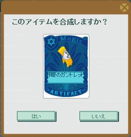 2013・09・27 邪眼のガントレット.png