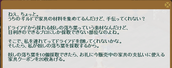 2013・10・04 家具ギルド 74 ドライアド 妖しの落ち葉 10.png