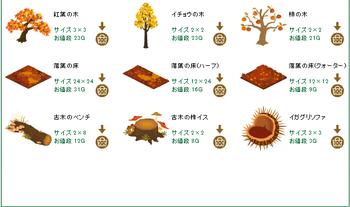 2013・10・04 家具ギルド 74 ドライアド 妖しの落ち葉 10 秋の植物.png