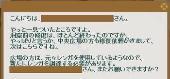 2013・10・07 130週 ナグロフ 1 問題 レンガ.png