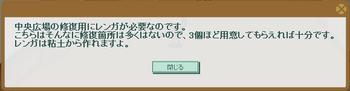 2013・10・07 130週 ナグロフ 2 問題ヒント レンガ3個.png